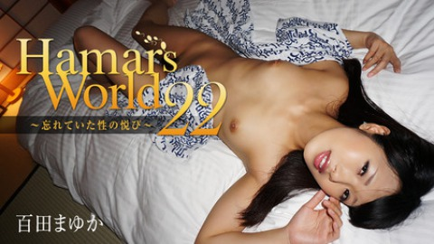 Mayuka Momota: Mayuka's Enhanced Sexual Pleasure