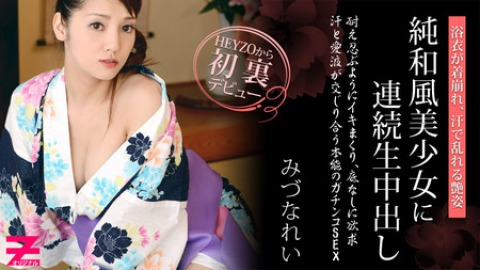 Rei Mizuna: Mutiple Penetrations into an Elegant Hottie in Yukata