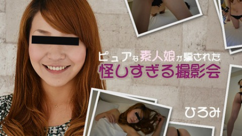 Hiromi: Naive girl goes for a photo shoot where anything could happen