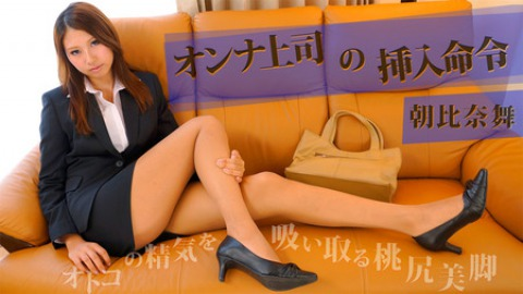 Mai Asahina: Naughty order from your female boss - beautiful ass and legs to seduce you with