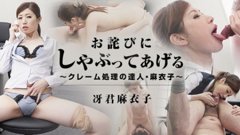 Maiko Saegimi: Naughty Way to Deal with Complaints