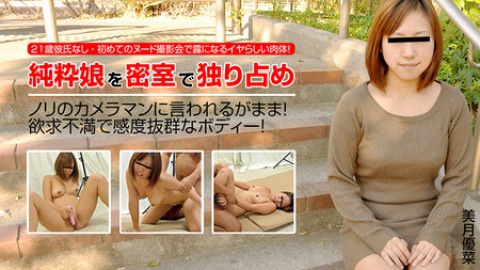 Yuuna Mizuki: One on One Nude Photo Session with Innocent Girl in Locked Room