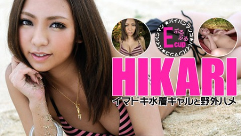 Hikari: Outdoor Sex with Bikini Gal!