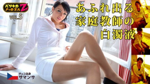 Patsukin Channel Z Vol.5 - Naughty teacher's private tutoring session