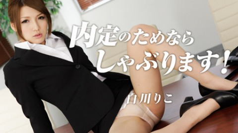 Riko Shirakawa: Pretty Girl's Dirty Job-Hunting