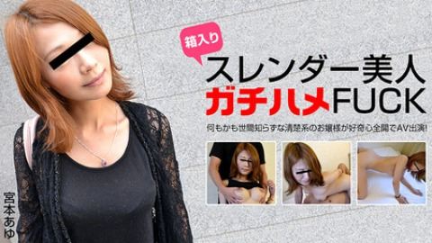 Pure and Slender Girl Ayu Miyamoto's First AV Debut