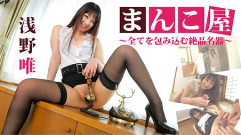 Yui Asano: Pussy for rental - perfect vagina that takes everything in