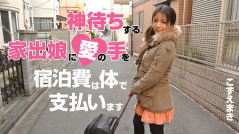 Maki Kozue: Saving the Runaway Girl - She Pays for the Room with Her Body