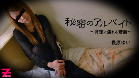 Yui Nagahara: Secret Job - Young wife addicted to immorality