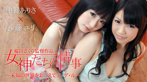 Yuri Sato & Arisa Nakano: Secret of Venus - Discovery the Unveiled Sex World