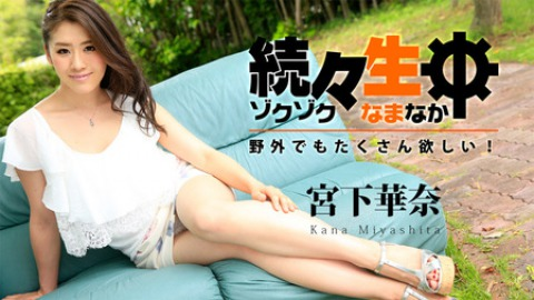 Kana Miyashita: Sex Heaven -Exciting Outdoor Sex