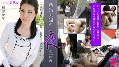 Kana Aizawa: Sex Life of Newly Weds