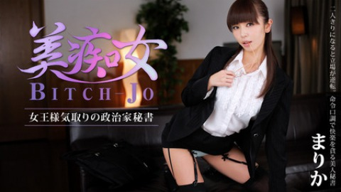 Marika: Sex with a naughty secretary