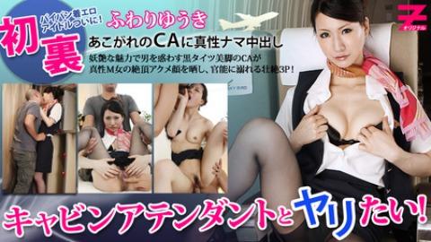Yuuki Fuwari: Sexy Flight Attendant