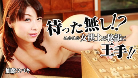Tsubaki Kato: Sexy Japanese Chess Player