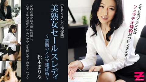 Marina Matsumoto: Sexy Milf Insurance Lady would like to Sell You Anything