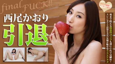 Slender Beauty Kaori's Final Juicy Orgasm