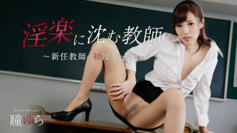 Stripped Teacher