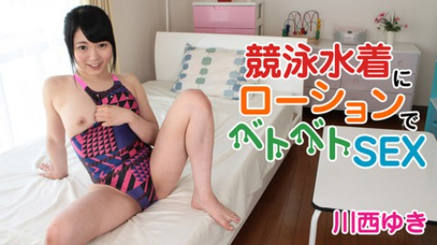 Yuki Kasai: Swim suit and lotion makes for perfect sex