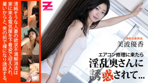 Yuka Minami: Temptation to a Dirty Housewife