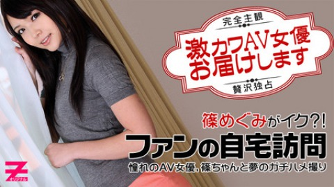 Megumi Shino: The Hot Porn Star Shino Knocks on Your Door