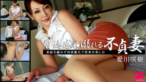 Saki Aikawa: The Immoral Wife's Dangerous Affair