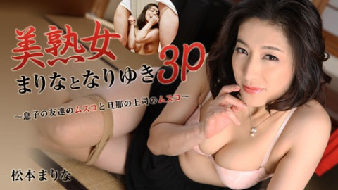 Marina Matsumoto: Threesome with a Beautiful Milf
