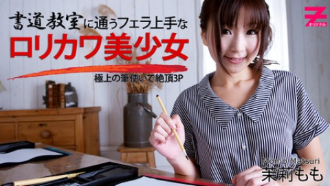 Momo Matsuri: Threesome with Cock Loving Cutie in Calligraphy Lesson