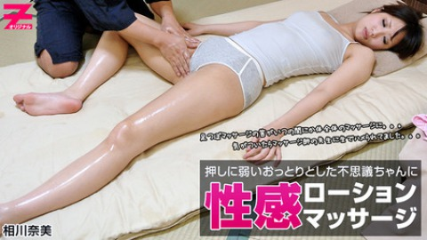 What Has Happend? Feet Massage Turned into Erotic Body Massage