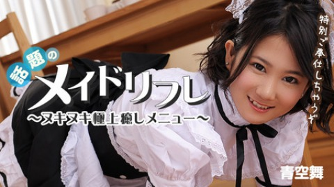 Would you like a massage from a cute maid? Her special menu has more than just a massage