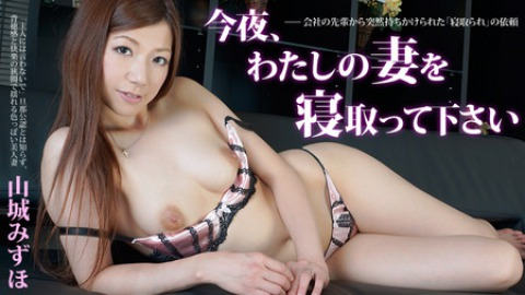 Mizuho Yamashiro: Would You Like to Be With My Wife Tonight?