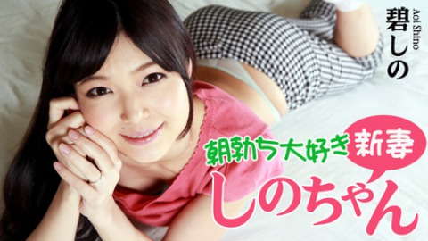Shino Aoi: Young Wifey Loves Morning Wood